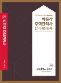 합격기준 박문각 공동주택시설개론 합격예상문제(주택관리사 1차)(2021)