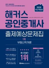 해커스 부동산학개론 출제예상문제집(공인중개사 1차)