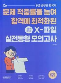 신영식 한국사 X파일 실전동형 모의고사(2021)