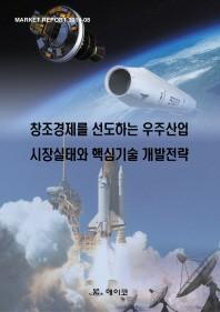 창조경제를 선도하는 우주산업 시장실태와 핵심기술 개발전략
