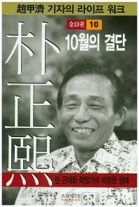 박정희. 10