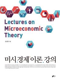 미시경제이론 강의