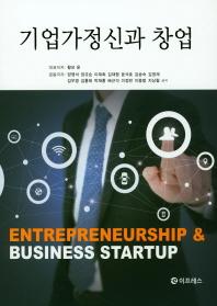 기업가 정신과 창업