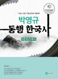 박영규 동행한국사 세트