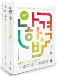 나합격 식품기사 필기+무료동영상(2021)