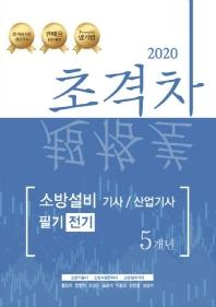 초격차 소방설비기사/산업기사 5개년 필기(전기)(2020)