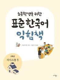 초등학생을 위한 표준 한국어 익힘책(고학년: 의사소통. 1)