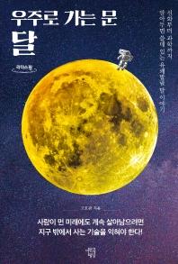 우주로 가는 문 달(큰글자도서)