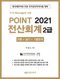 케이렙 KcLep에 의한 Point 전산회계 2급(2021)