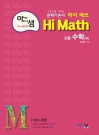 아름다운 샘 Hi Math 고등 수학(하)(2021)