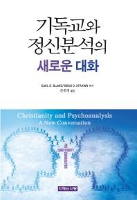 기독교와 정신분석의 새로운 대화