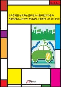 수소경제를 선도하는 글로벌 수소연료전지자동차 개발동향과 시장전망, 참여업체 사업전략. 2