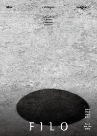 Filo(매거진 필로)(2018년 5호)(11/12월호)