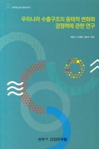 우리나라 수출구조의 동태적 변화와 경쟁력에 관한 연구