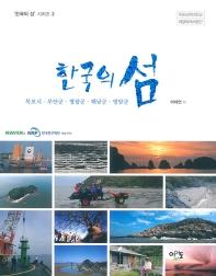 한국의 섬: 목포시ㆍ무안군ㆍ영광군ㆍ해남군ㆍ영암군