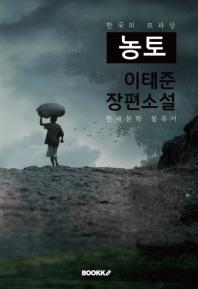 농토 (이태준 장편소설 - 한국의 모파상)