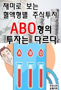 재미로 보는 혈액형별 주식투자-ABO형의 투자는 다르다