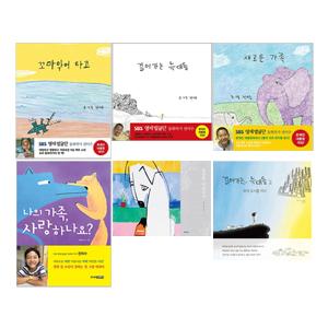 꼬마 동화작가 전이수 그림책 전6권 세트