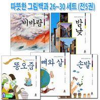 어린이아현/따뜻한 그림백과 26~30 세트(전5권)/비바람.밤낮.똥오줌.뼈와살.손발