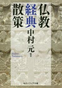 佛敎經典散策