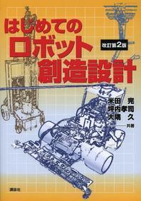 はじめてのロボット創造設計