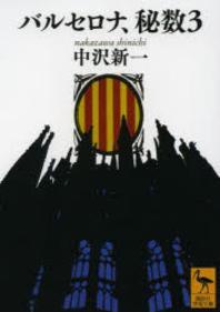 バルセロナ,秘數3