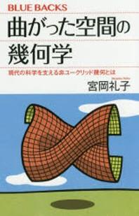 曲がった空間の幾何學 現代の科學を支える非ユ-クリッド幾何とは