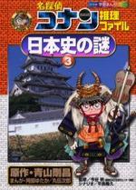 名探偵コナン推理ファイル日本史の謎 3