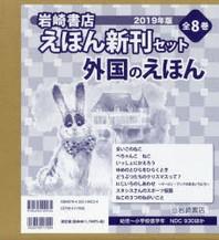 岩崎書店えほん新刊セット 外國のえほん 2019年版 8卷セット