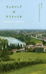 ヴェネツィアのテリト-リオ 水の都を支える流域の文化