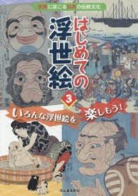 はじめての浮世繪 世界にほこる日本の傳統文化 3