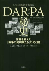DARPA秘史 世界を變えた「戰爭の發明家たち」の光と闇