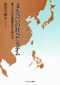 支え合いの社會システム 東アジアの互助慣行から考える