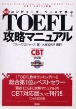 最新TOEFL攻略マニュアル ROM付