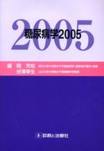 糖尿病學 2005