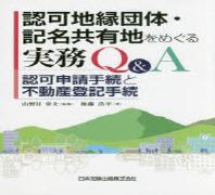 認可地緣團體.記名共有地をめぐる實務Q&A 認可申請手續と不動産登記手續