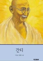 마하트마 간디 (위대한 인물 5)