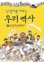 난생처음 배우는 우리 역사. 4: 조선 후기부터 대한제국까지