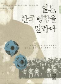 일본 한국 병합을 말하다