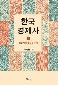 한국 경제사. 1: 한국인의 역사적 전개