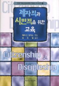 제자직과 시민직을 위한 교육