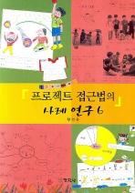 프로젝트 접근법의 사례연구. 6