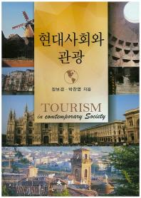 현대사회와 관광