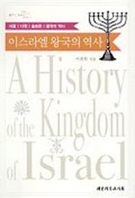 이스라엘 왕국의 역사
