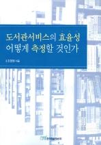 도서관서비스의 효율성 어떻게 측정할 것인가