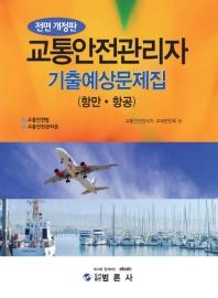 최신 교통 안전관리자 기출 예상문제집(항만,항공)