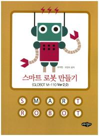 스마트 로봇 만들기