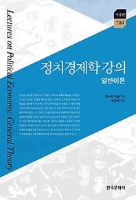정치경제학 강의: 일반이론