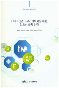 서비스산업 고부가가치화를 위한 창조성 활용 전략