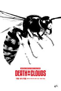 애거서 크리스티 전집 30 구름 속의 죽음 - 푸아로 셀렉션